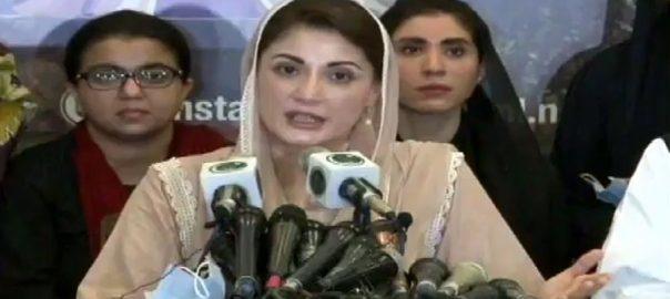سوچے سمجھے منصوبے ، مجھے ، نوازشریف ، کیساتھ نہیں جانے دیا، مریم نواز ، پریس کانفرنس ، لاہور ، 92 نیوز