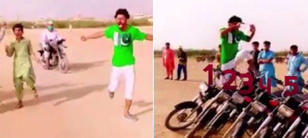 پاکستانی نوجوان ، گیارہ موٹر سائیکلوں ، جمپ ، حیرت انگیز ، کارنامہ