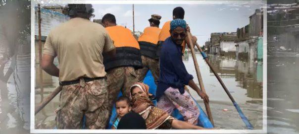 پاک فوج ، کراچی ، بارشوں سے متاثرہ علاقوں ، امدادی کاموں میں مصروف ، 92 نیوز