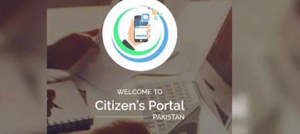 پاکستان سیٹیزن پورٹل ، ایف بی آر افسران ، کارکردگی ، جانچ پڑتال مکمل ، وزیر اعظم آفس ، اسلام آباد ، 92 نیوز