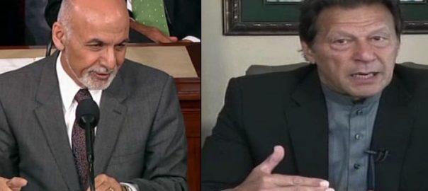 افغان صدر ، اشرف غنی ، وزیر اعظم ، عمران خان ، ٹیلیفون ، افغان امن عمل ، تبادلہ خیال