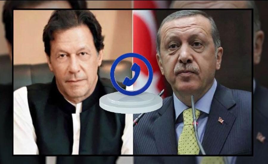 ترک صدر اردوان کا صدر پاکستان اور وزیراعظم کو ٹیلیفون، کشمیریوں سے اظہاریکجہتی