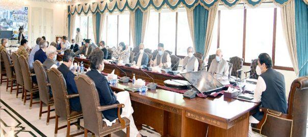قومی رابطہ کمیٹی ، اجلاس ، محرم الحرام ، کورونا کا پھیلاؤ روکنے ، اقدامات کا جائزہ ، وزیراعظم عمران خان ، اسلام آباد ، 92 نیوز
