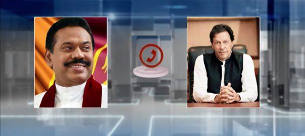 وزیراعظم عمران خان ، سری لنکن ہم منصب ، مہندا راجا پاکسے ، ٹیلیفونک رابطہ ، اسلام آباد ، 92 نیوز