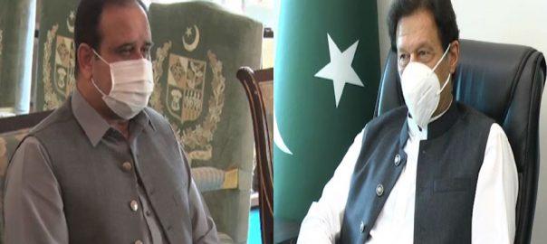 وزیر اعظم ، وزیر اعلیٰ پنجاب ، ملاقات ، صوبے ، متعلقہ امور ، تبادلہ خیال