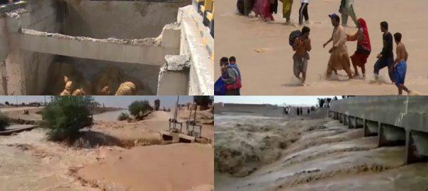 بلوچستان ، مختلف اضلاع ، سیلابی صورتحال ، دیہاتوں ، زمینی رابطہ منقطع ، کوئٹہ ، 92 نیوز