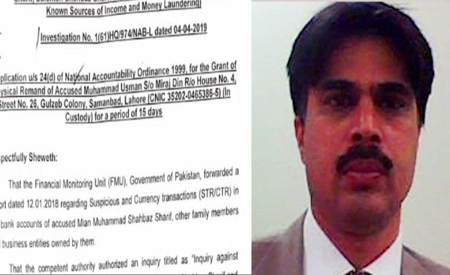 ملزم محمد عثمان نے کرپٹ پریکٹسز سے شہبازشریف فیملی کیلئے منی لانڈرنگ کی ، رپورٹ