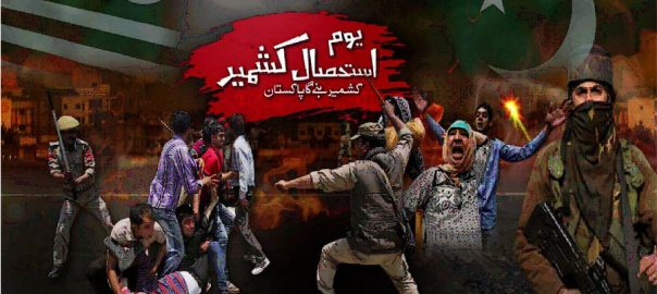 کشمیر شہ رگِ پاکستان ، یومِ استحصالِ کشمیر ، قوم ، یکجان