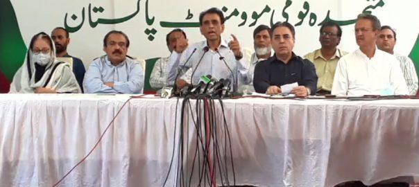 ایم کیو ایم پاکستان ، سندھ حکومت ، 24 ستمبر ، احتجاج کا اعلان ، کراچی ، 92 نیوز