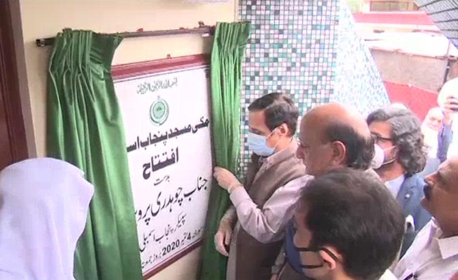پنجاب اسمبلی کی مسجد کا افتتاح کر دیا گیا