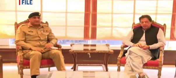 وزیر اعظم ، آرمی چیف ، ملاقات ، ملکی موجودہ سکیورٹی صورتحال ، تبادلہ خیال ، اسلام آباد ، 92 نیوز