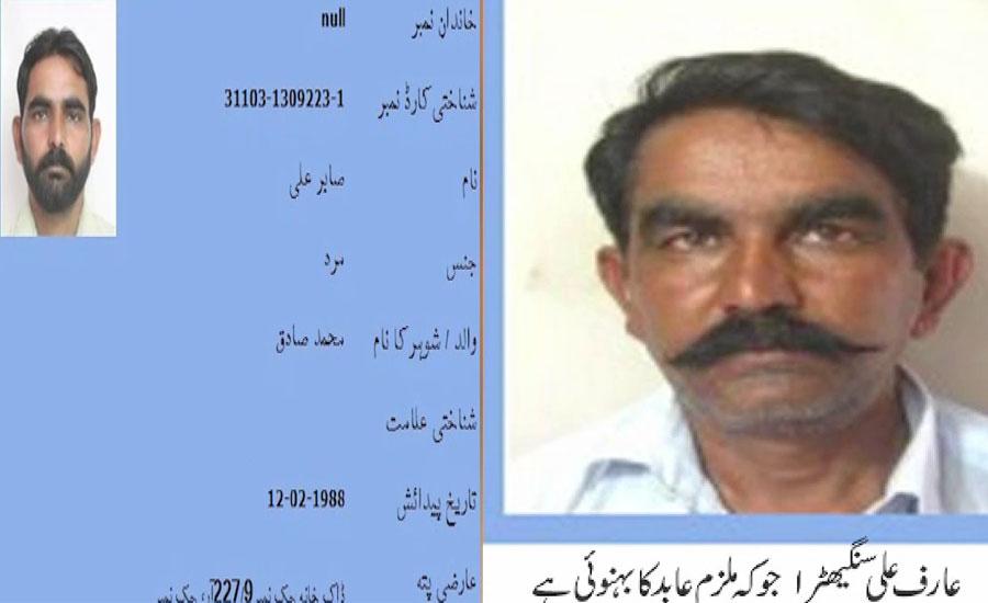 لاہور موٹروے زیادتی کیس ، عابد کے بھائی صابر اور بہنوئی عارف علی گرفتار