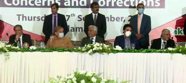 آل پارٹیز کانفرنس ، شہبازشریف ، بلاول بھٹو ، شاہدخاقان ، اپوزیشن رہنماؤں ، شرکت ، اسلام آباد ، 92 نیوز
