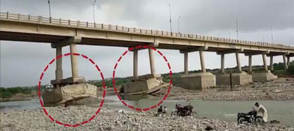 بلوچستان ، سندھ ، ملانے والا پل ، بارشوں ، کمزور ، کوئٹہ ، 92 نیوز