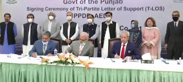پنجاب حکومت ، ضلع لیہ ، سستے ، ٹیرف ، سو میگا واٹ ، سولر پراجیکٹ ، معاہدہ