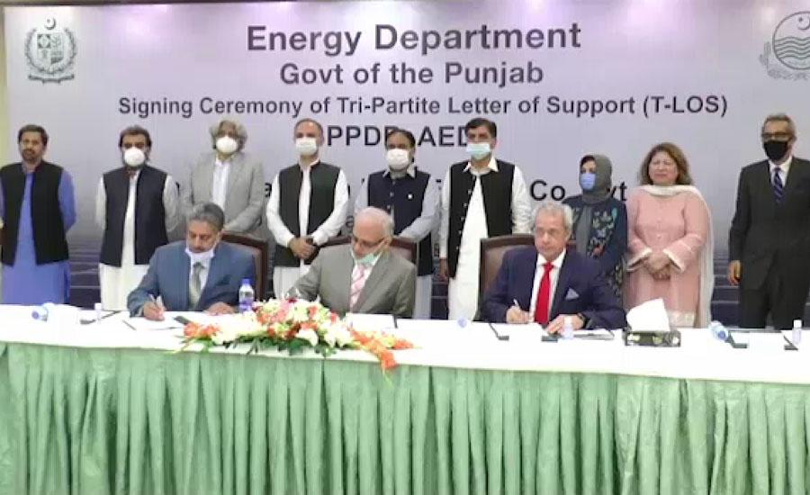 پنجاب حکومت کا لیہ میں سستے ٹیرف والے سو میگا واٹ کا سولر پراجیکٹ شروع کرنے کا معاہدہ