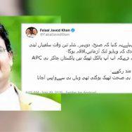 لگتا ہے ، ڈاکٹر ، پہلے سیلفیاں ، اب ویڈیو لنک آزمانے ، ہدایت کردی ، فیصل جاوید ، ٹویٹ ، اسلام آباد ، 92 نیوز