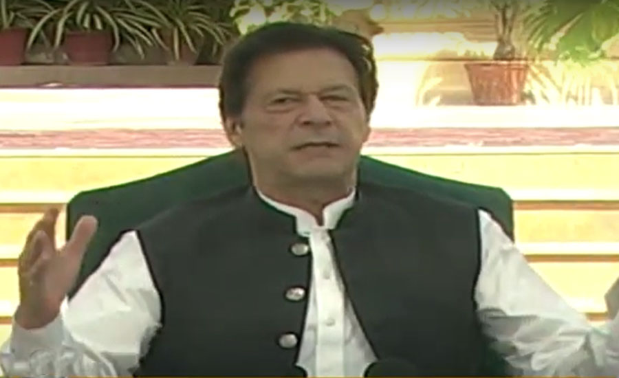 وزیراعظم عمران خان کا کراچی کیلئے 1100 ارب کے پیکیج کا اعلان