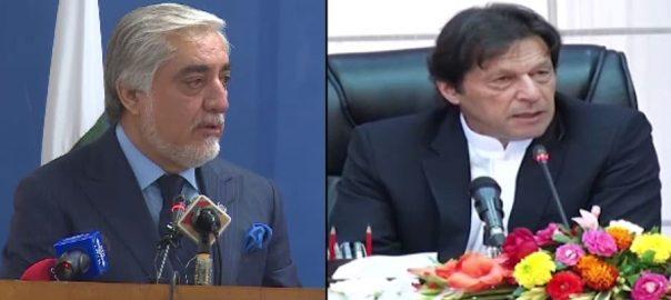 افغان مفاہمتی کونسل ، سربراہ ، عبداللہ عبداللہ ، وزیراعظم ، عمران خان ، ملاقات