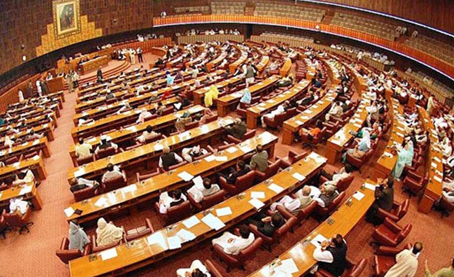 پارلیمنٹ کا مشترکہ اجلاس آج سہ پہر چار بجے ہوگا