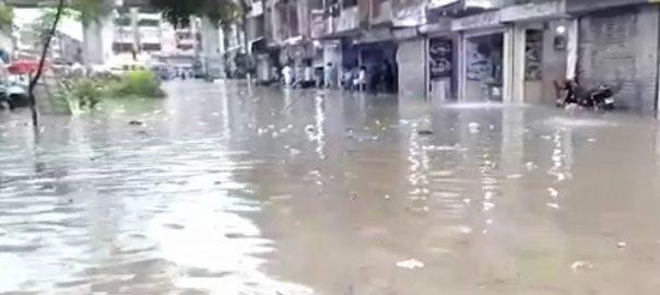 ابھی ، ٹریلر ، چلا ، کراچی ، بارشیں ، امین اسلم