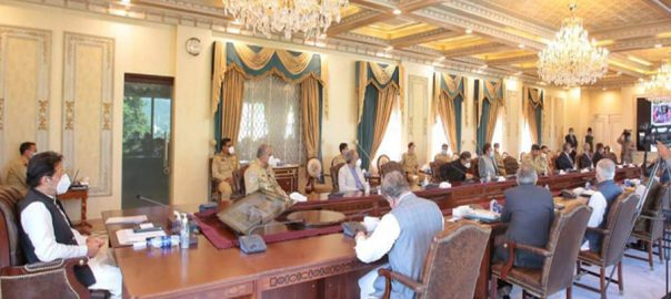 بلوچستان ، معدنی وسائل ، متعلق ، اجلاس ، آرمی چیف ، جنرل قمر جاوید باجوہ ، شرکت