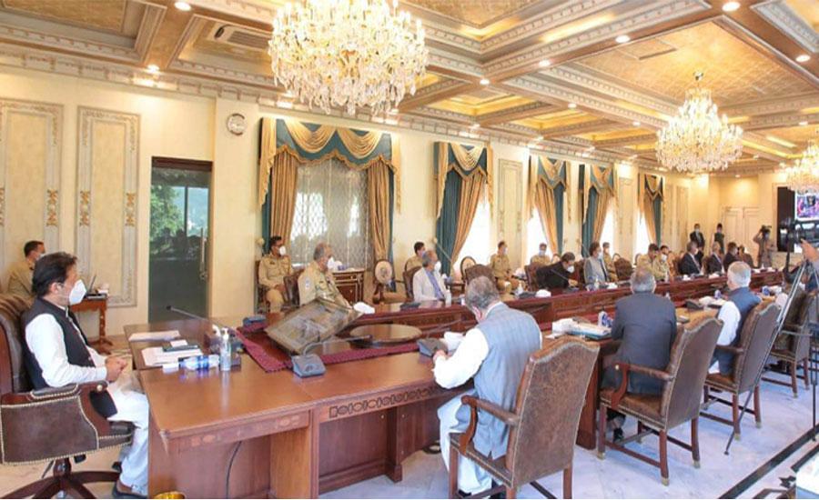 بلوچستان کے معدنی وسائل سے متعلق اجلاس ، آرمی چیف جنرل قمر جاوید باجوہ کی شرکت