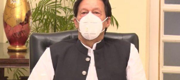 وزیراعظم ، عمران خان ، زیرصدارت ، وفاقی کابینہ ، اجلاس ، کل