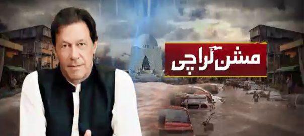 وزیر اعظم ، مشن کراچی ، کل ، 50 سے زائد ، میگا منصوبوں کا اعلان ، اسلام آباد ، 92 نیوز