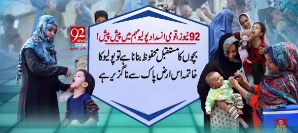 انسداد پولیو مہم ، کل ، شروع ہوگی ، 92 نیوز مہم ، پیش پیش ، اسلام آباد