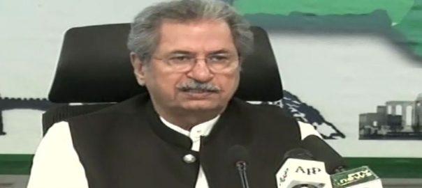 وزیرتعلیم ، ملک بھر ، کل ، پرائمری کلاسز کھولے جانے ، اعلان ، شفقت محمود ، اسلام آباد ، 92 نیوز