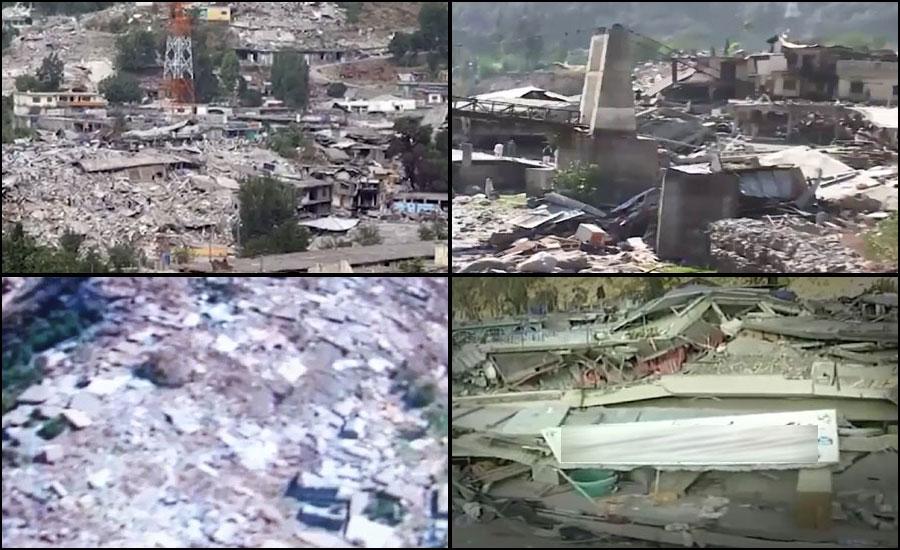 آٹھ اکتوبر 2005ء کے زلزلے کو 15 برس مکمل، 80 ہزار سے زائد افراد جاں بحق ہوئے