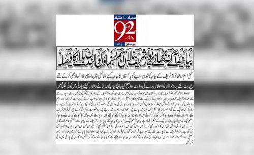 بیانیے ، نواز شریف برہم ، اہم رہنماؤں ، لندن بلانے کا فیصلہ ، لاہور ، 92 نیوز
