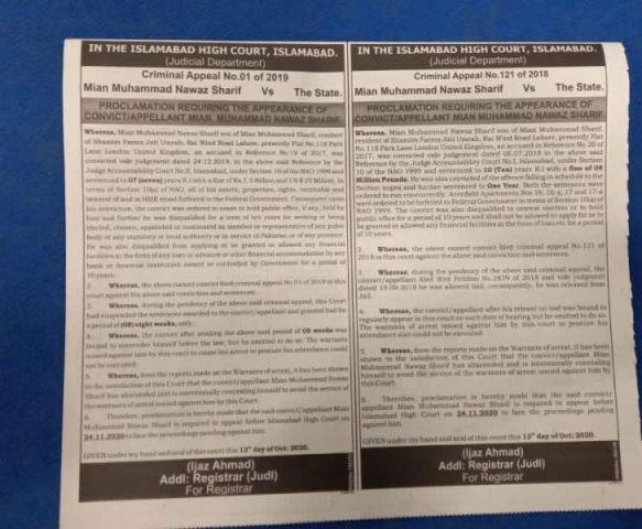 نواز شریف کی العزیزیہ اور ایون فیلڈ ریفرنسز میں طلبی کے اشتہارات اخبارات میں شائع ہو گئے