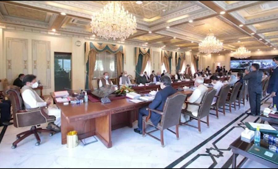 وزیراعظم عمران خان کی زیرصدارت وفاقی کابینہ کا اجلاس آج ہو گا