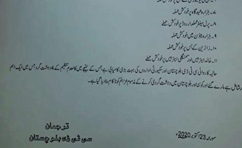 بلوچستان ، سی ٹی ڈی ، حساس اداروں ، آپریشن ، کالعدم تنظیم ، کمانڈر ، 4 دہشتگرد ہلاک ، 2 اہلکار زخمی ، کوئٹہ ، 92 نیوز
