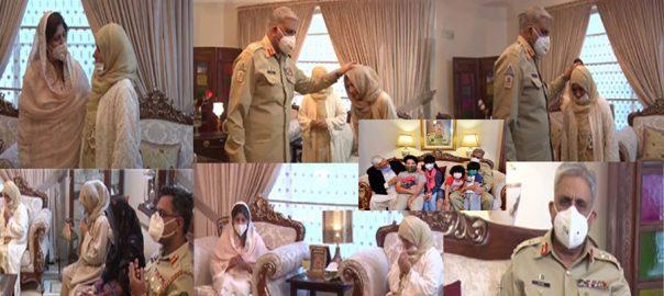 آرمی چیف ، جنرل قمر جاوید باجوہ ، کرنل مجیب الرحمٰن ، شہید ، اہل خانہ ، تعزیت