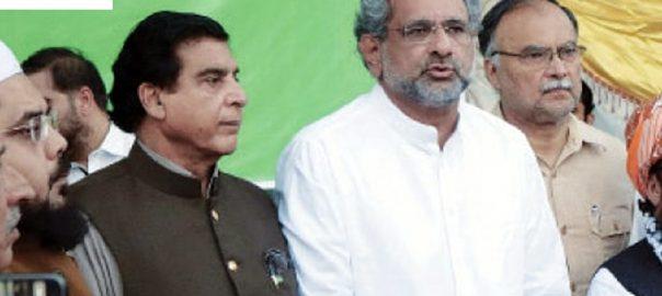 Raja parviz with shahid khaqan abbasi