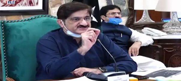 سندھ کابینہ ، صوبے ، ساحلوں ، صدارتی آرڈیننس ، مسترد