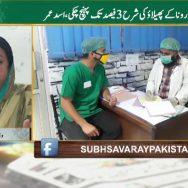 کورونا ، احتیاطی تدابیر ، اقدامات ، وزیر صحت پنجاب ، یاسمین راشد