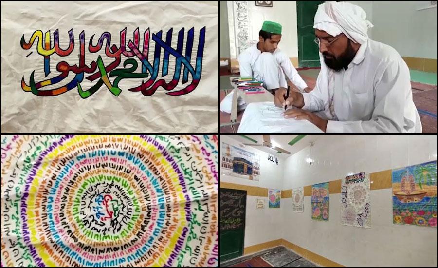 بہاولپور کے حافظِ قرآن نوجوان کا خوبصورت انداز میں کلمہ توحید سے اظہارِعقیدت