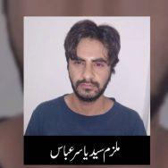 کراچی، رینجرز کی کارروائی، قتل سمیت دیگر جرائم میں ملوث ملزم گرفتار
