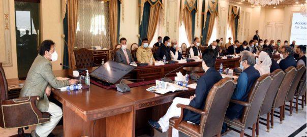 جنوبی بلوچستان ، ترقیاتی منصوبوں ، اجلاس ، پسماندہ اضلاع ، ترقیاتی پیکیج ، بریفنگ