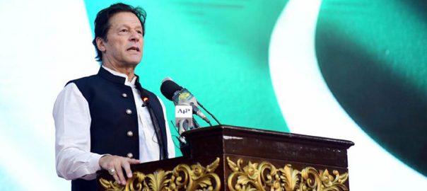 تمام بیروزگار سیاستدان ، اکٹھے ہوگئے ، وزیراعظم عمران خان ، آل پاکستان انصاف لائرز فورم ، سیمینار سے خطاب ، اسلام آباد ، 92 نیوز