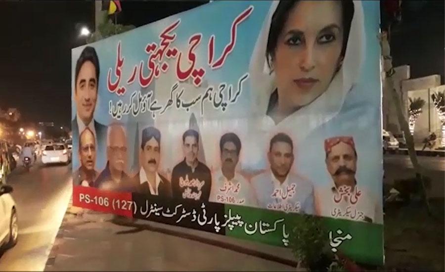 پیپلزپارٹی آج کراچی میں ریلی نکالے گی، ایم کیو ایم حیدرآباد میں سیاسی پاور شو کرے گی