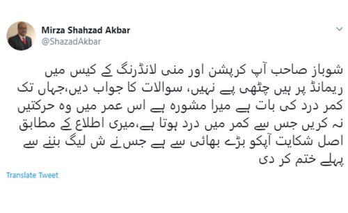 شوباز صاحب ، کرپشن کیس ، ریمانڈ ، چھٹی پر نہیں ، شہزاد اکبر ، شہباز گل ، اسلام آباد ، 92 نیوز