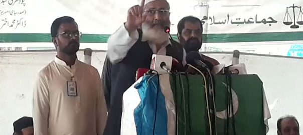 پاکستان ، مسلط نظام ، 22 کروڑ عوام ، رو رہے ہیں ، سراج الحق ، لاہور ، خطاب ، 92 نیوز