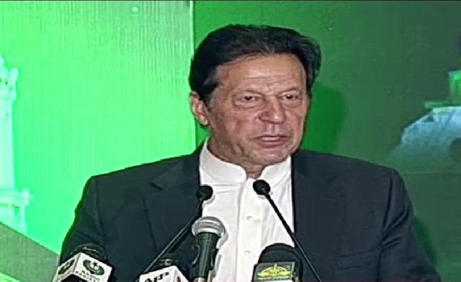 عمران خان کی پارلیمنٹ اور وزیر اعظم ہاؤس حملہ کیس میں بریت کا تحریری فیصلہ جاری