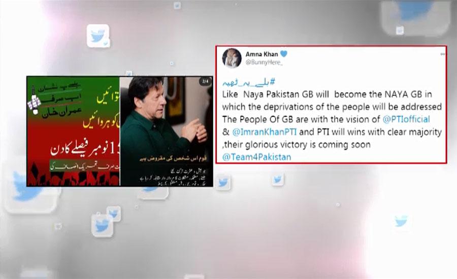 گلگت بلتستان میں الیکشن پورے ملک سمیت سوشل میڈیا پر لوگوں کی توجہ کا مرکز