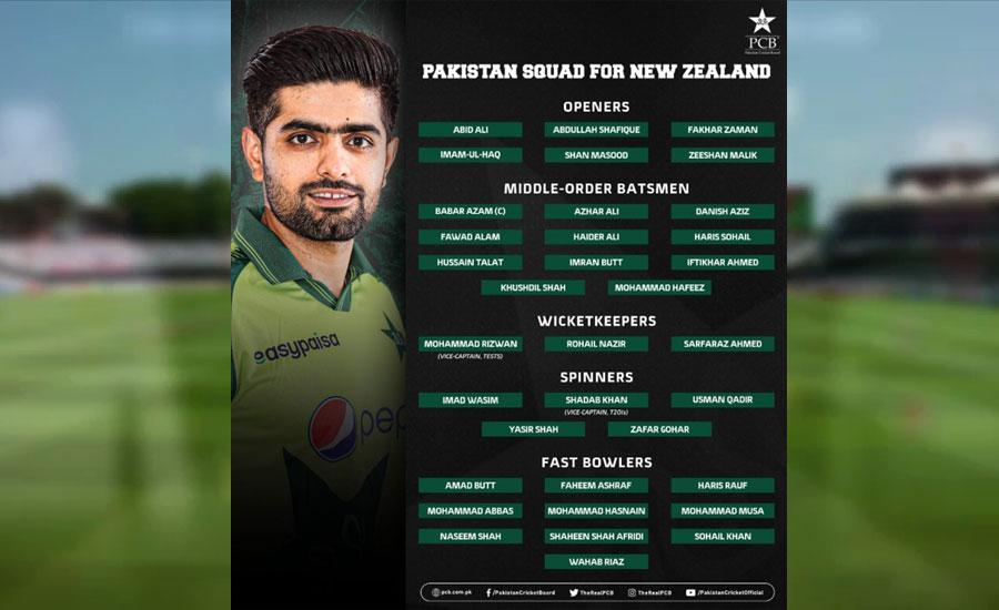 مصباح الحق نے دورہ نیوزی لینڈ کے لیے پاکستان کے 35 رکنی اسکواڈ کا اعلان کر دیا